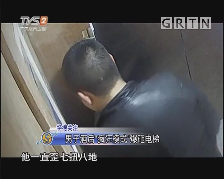 """男子酒后""""疯狂模式""""爆砸电梯"""