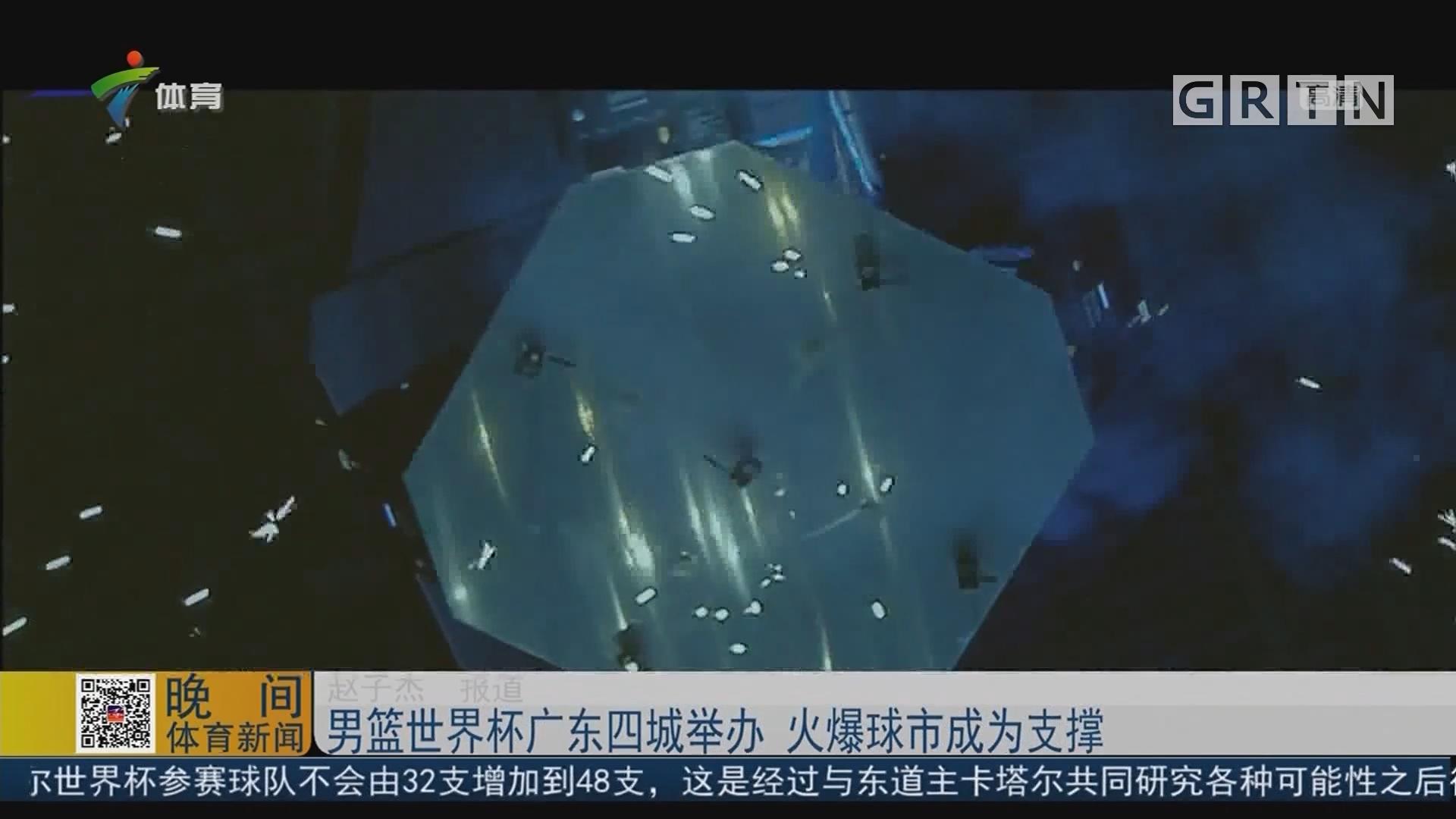 男篮世界杯广东四城举办 火爆球市成为支撑