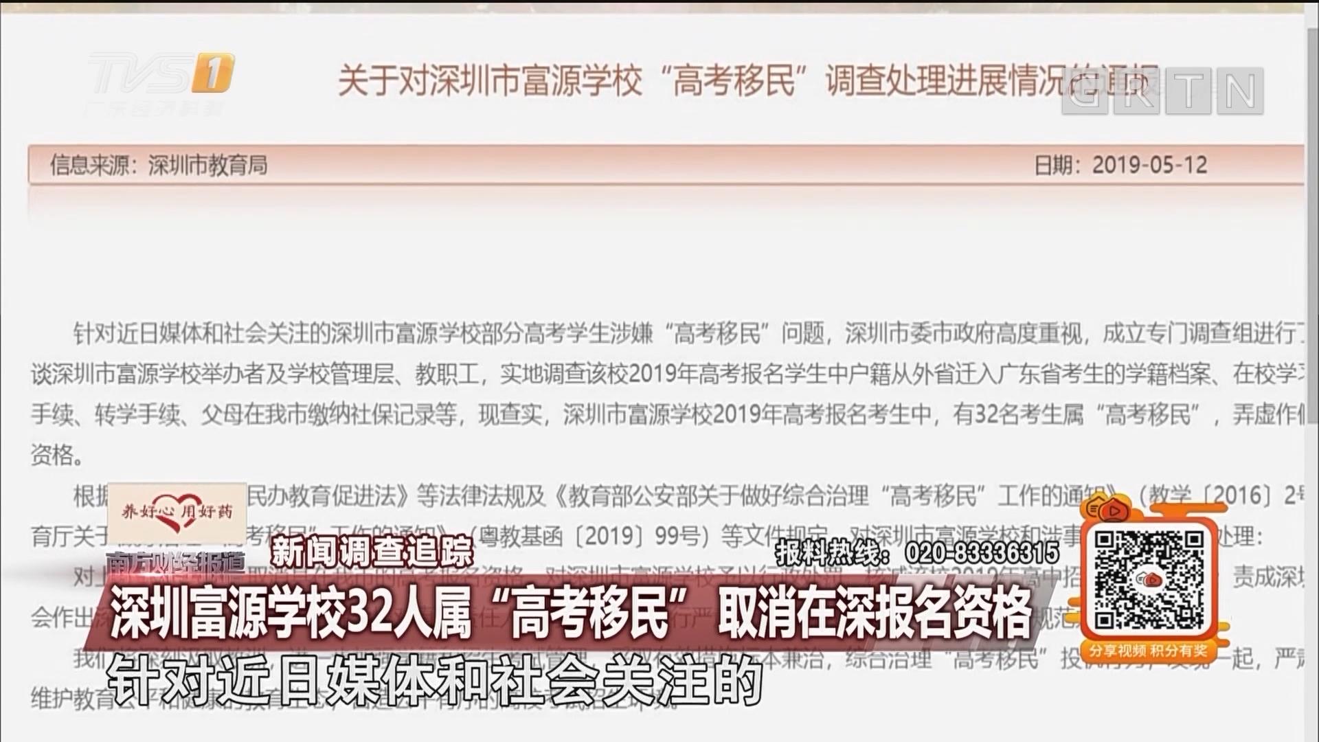 """深圳富源学校32人属""""高考移民"""" 取消在深报名资格"""