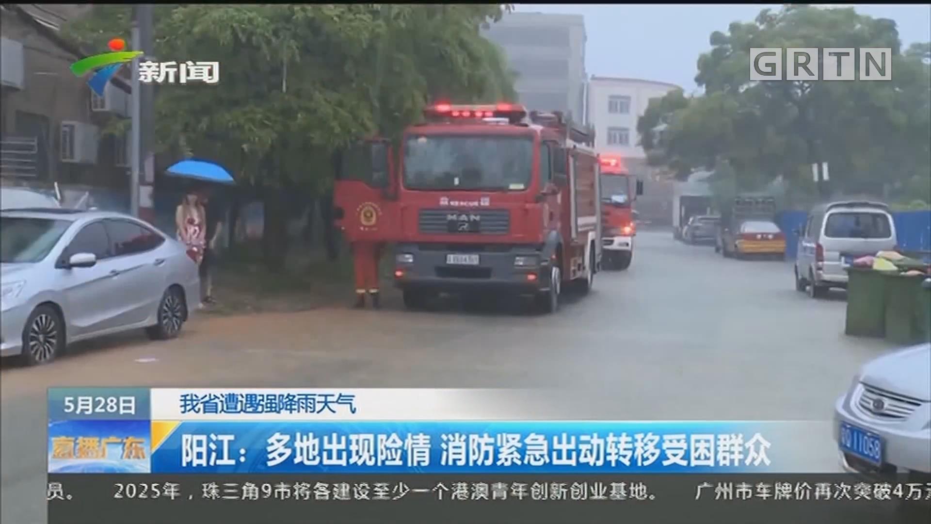 我省遭遇强降雨天气 阳江:多地出现险情 消防紧急出动转移受困群众