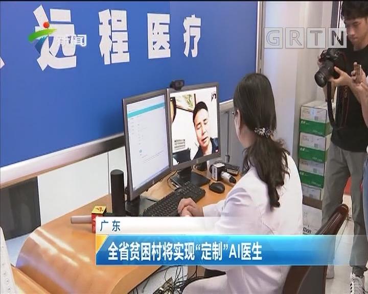 """广东:全省贫困村将实现""""定制""""AI医生"""