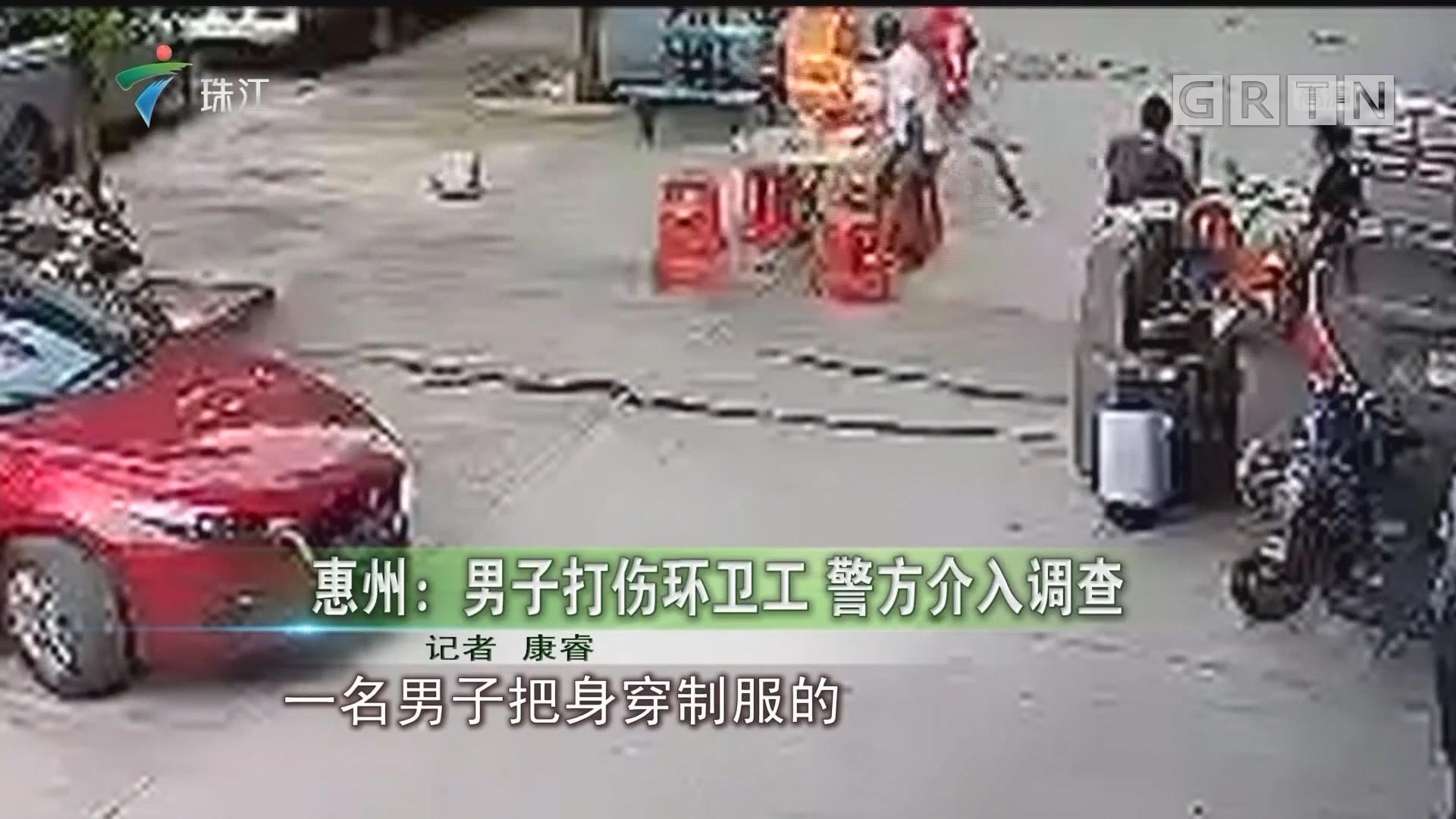 惠州:男子打伤环卫工 警方介入调查