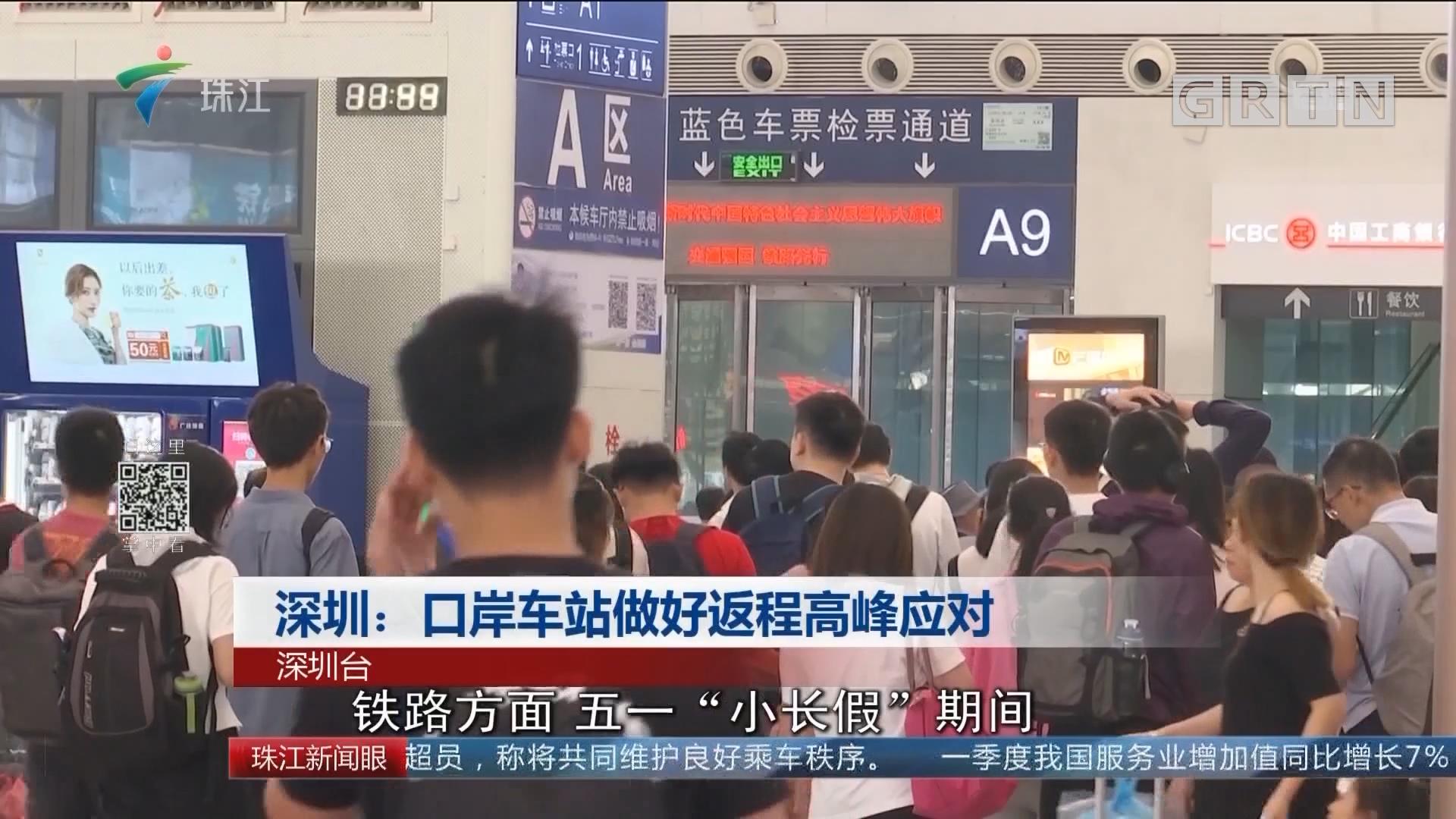 深圳:口岸车站做好返程高峰应对