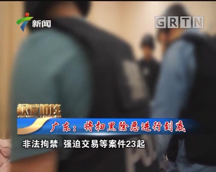 [2019-05-25]權威訪談:廣東:將掃黑除惡進行到底
