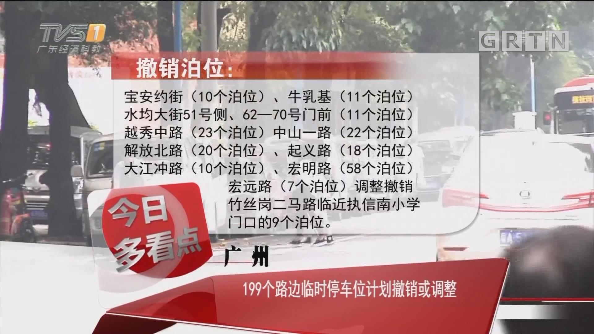 广州:199个路边临时停车位计划撤销或调整