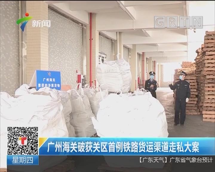 广州海关破获关区首例铁路货运渠道走私大案