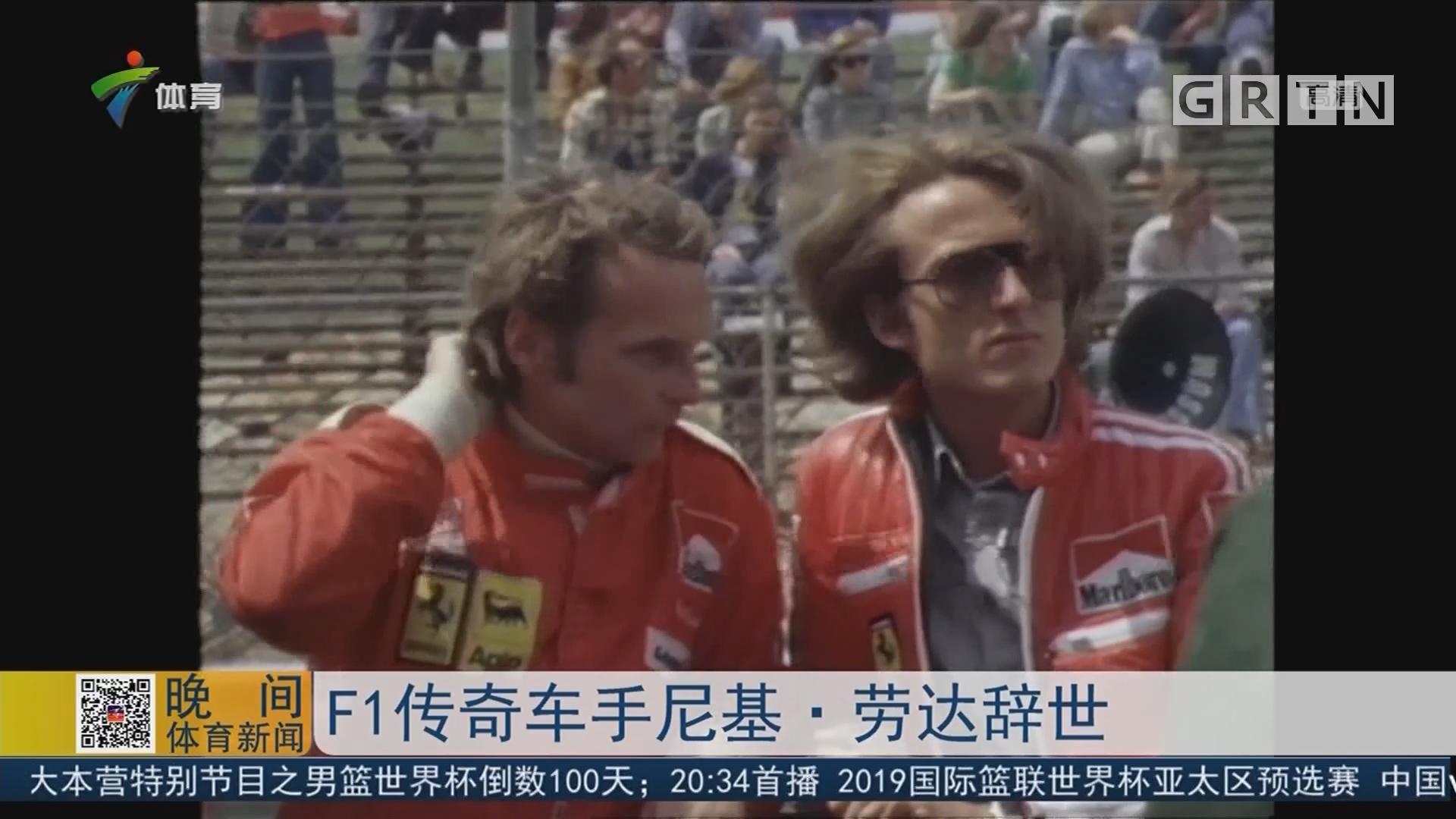 F1传奇车手尼基·劳达辞世