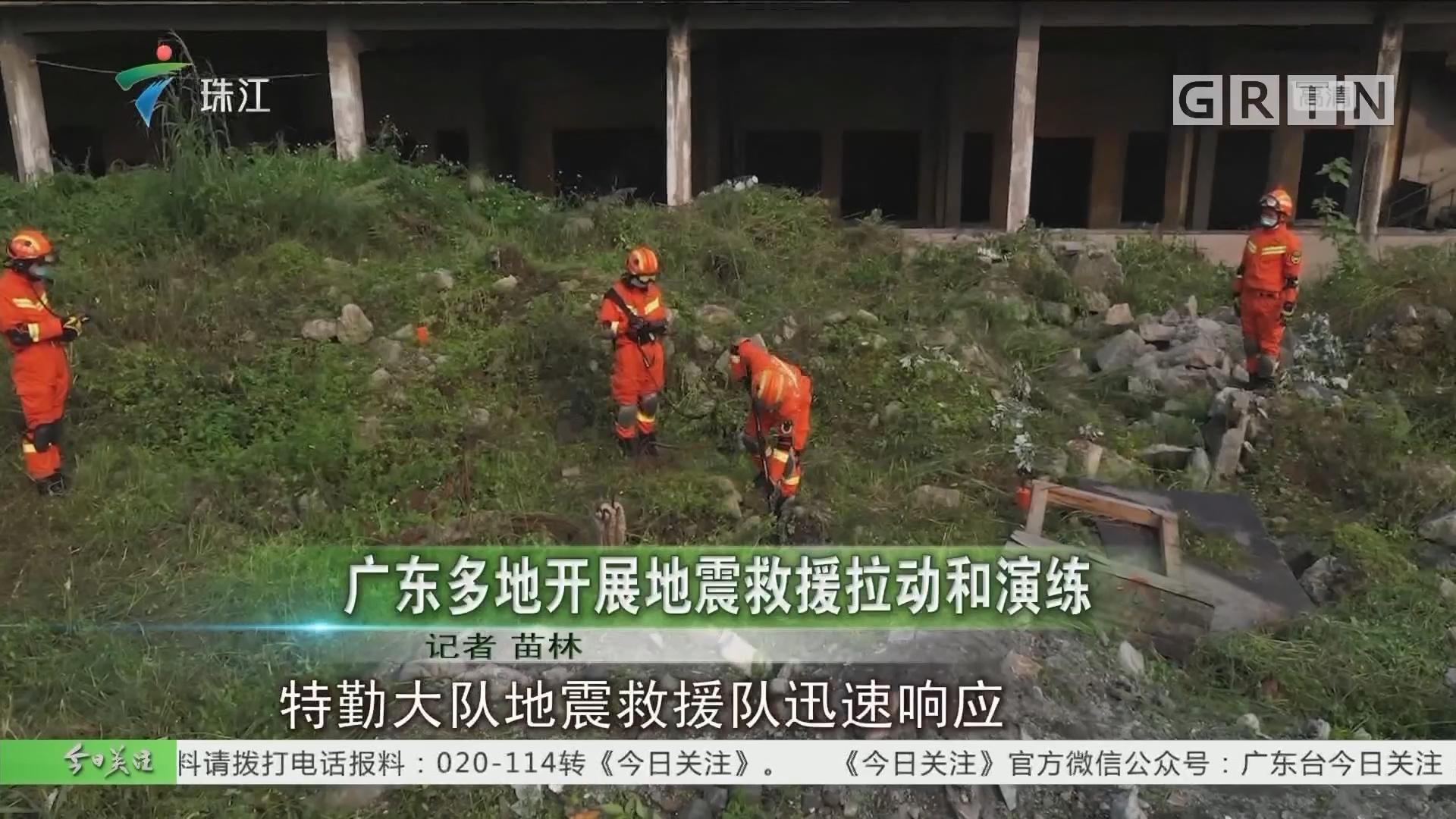 广东多地开展地震救援拉动和演练