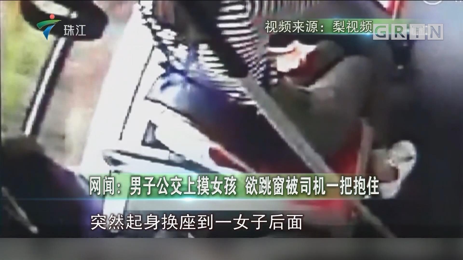网闻:男子公交上摸女孩 欲跳窗被司机一把抱住