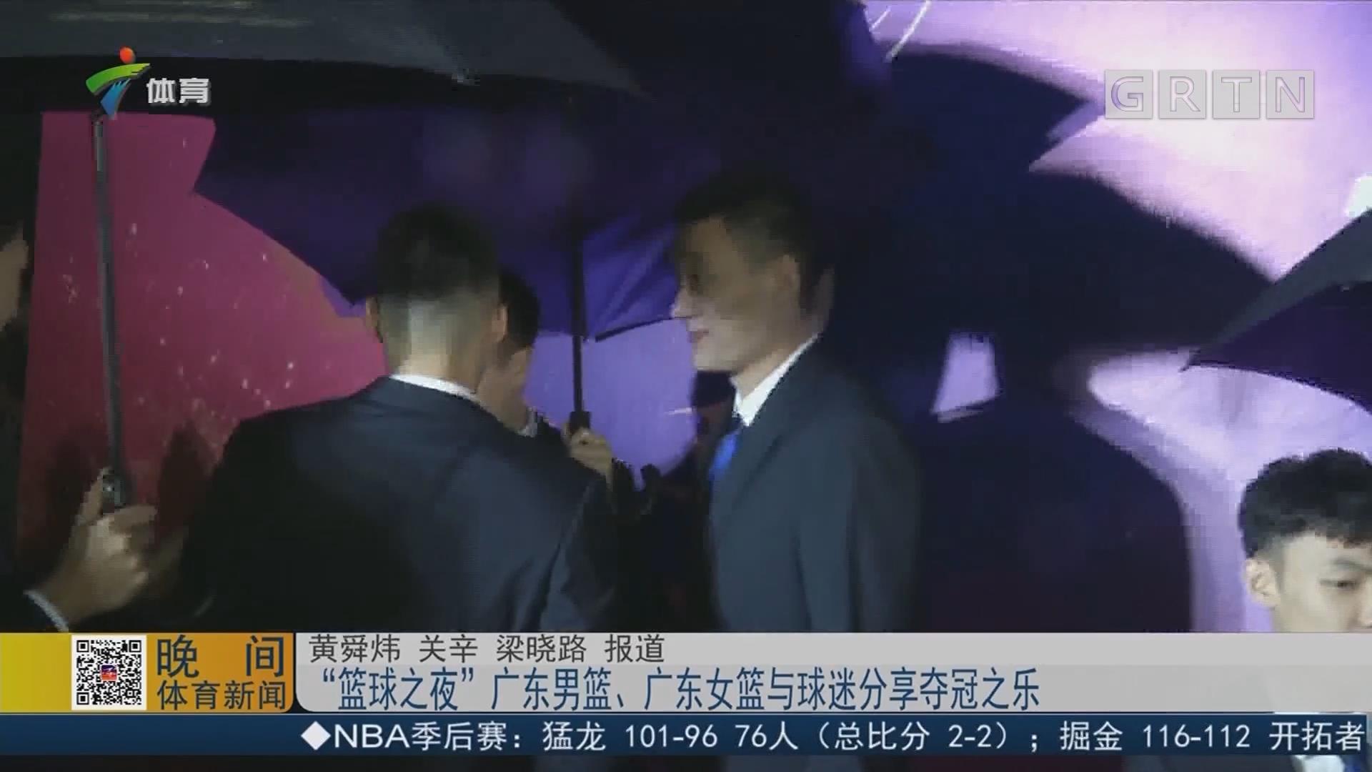 """""""篮球之夜""""广东男篮、广东女篮与球迷分享夺冠之乐"""