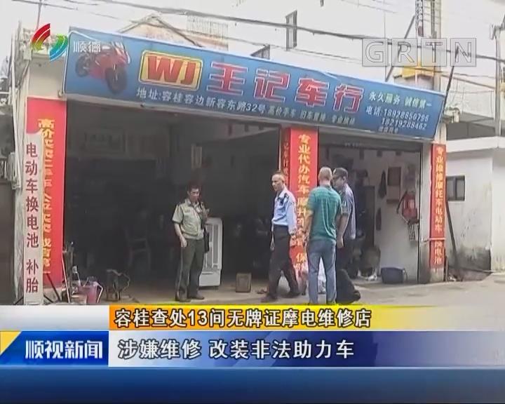 容桂查处13间无牌证摩电维修店
