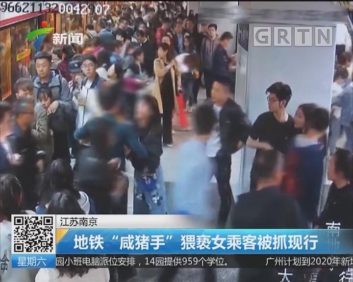 """江苏南京:地铁""""咸猪手""""猥亵女乘客被抓现行"""