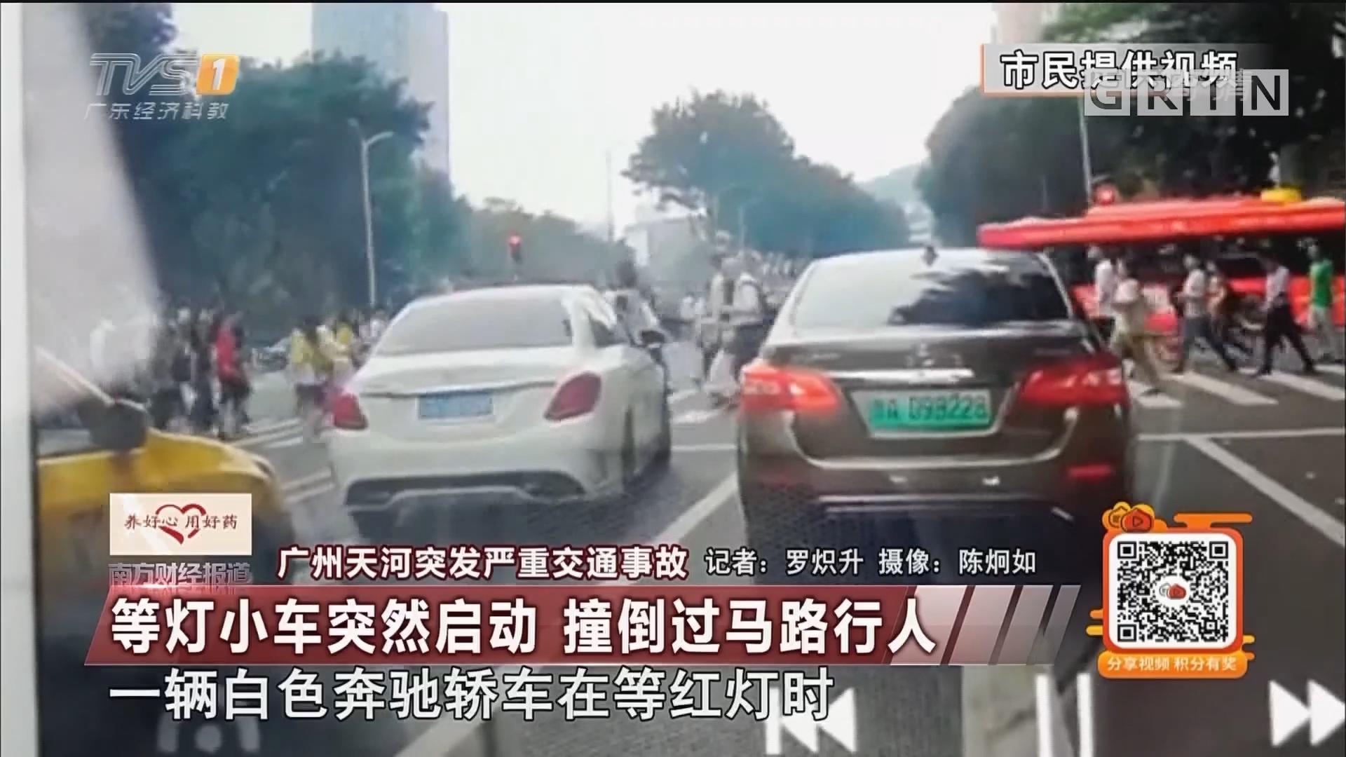 广州天河突发严重交通事故:等灯小车突然启动 撞倒过马路行人