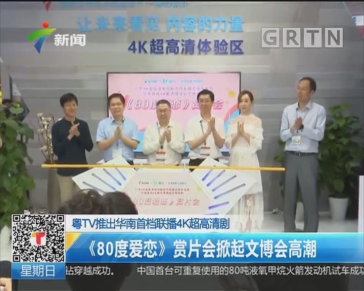 粤TV推出华南首档联播4K超高清剧:《80度爱恋》赏片会掀起文博会高潮