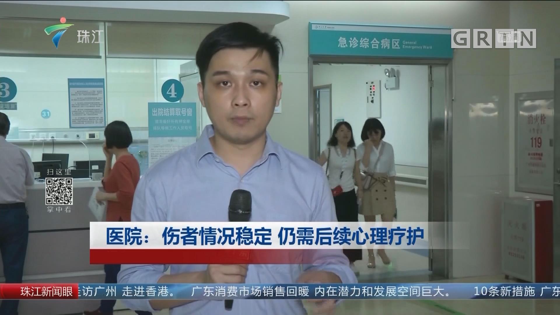 醫院:傷者情況穩定 仍需后續心理療護