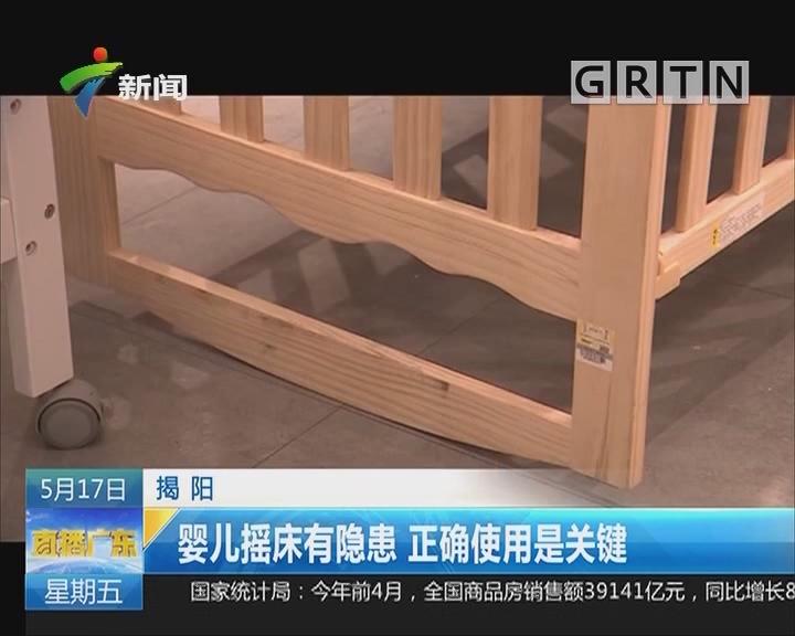 揭阳:婴儿摇床有隐患 正确使用是关键