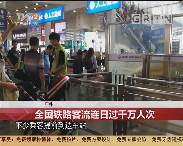 广州:全国铁路客流连日过千万人次