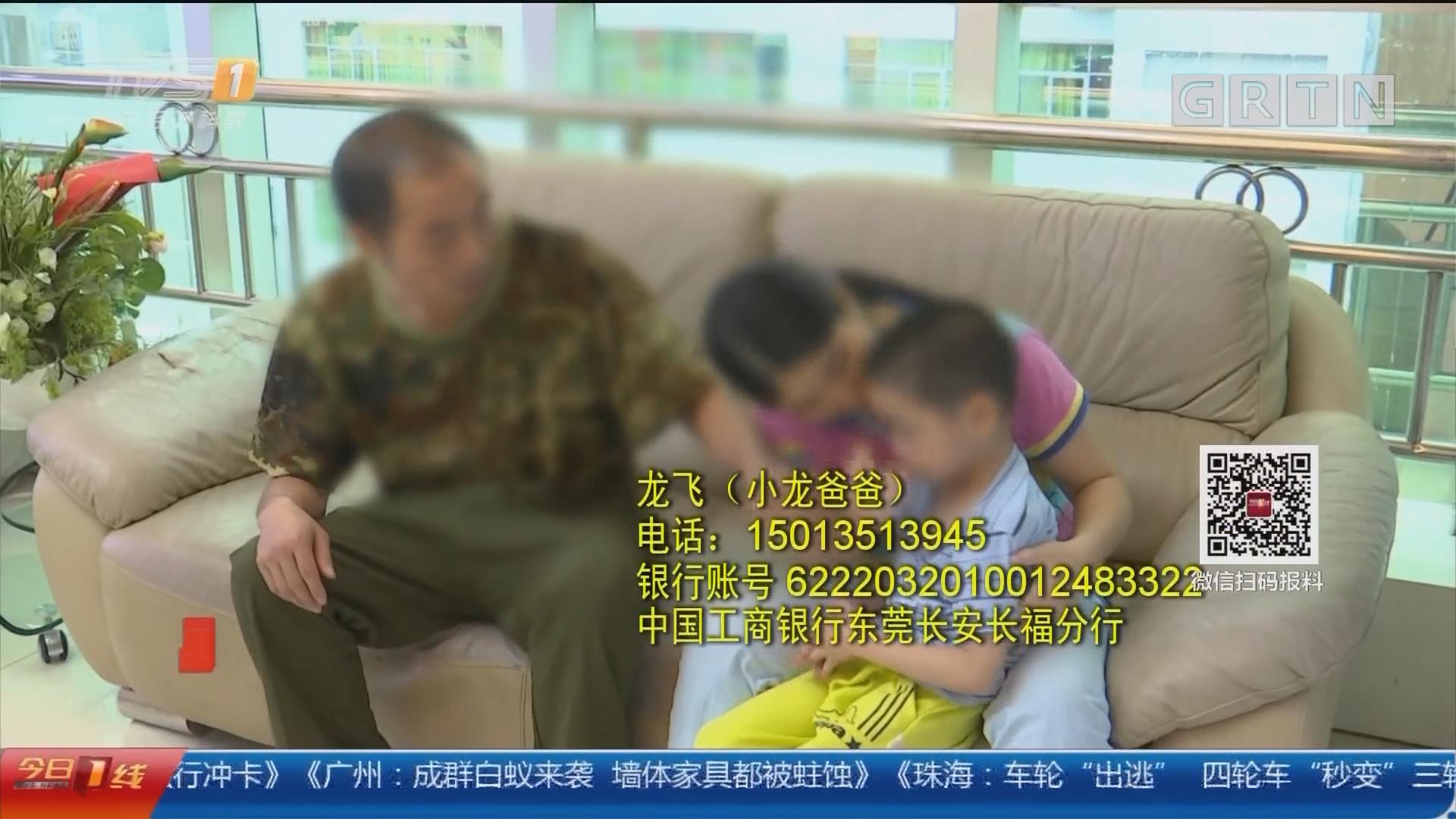 广州:烫伤留下大片疤痕 5岁男孩期盼援助