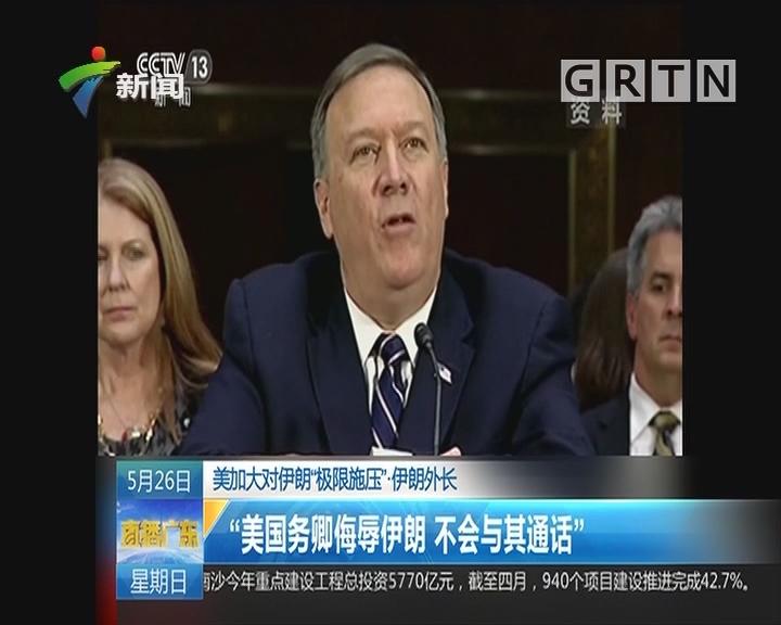 """美加大对伊朗""""极限施压""""·伊朗外长:""""美国务卿侮辱伊朗 不会与其通话"""""""