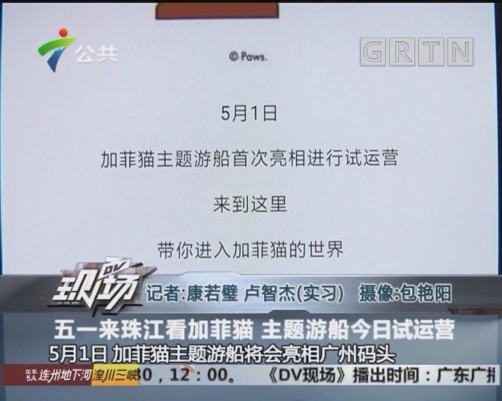 五一来珠江看加菲猫 主题游船今日试运营