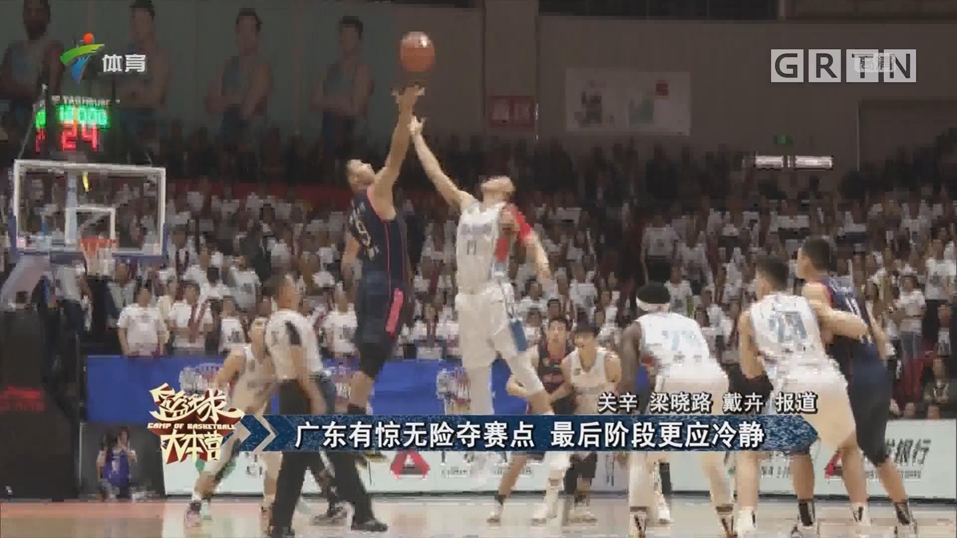 广东有惊无险夺赛点 最后阶段更应冷静