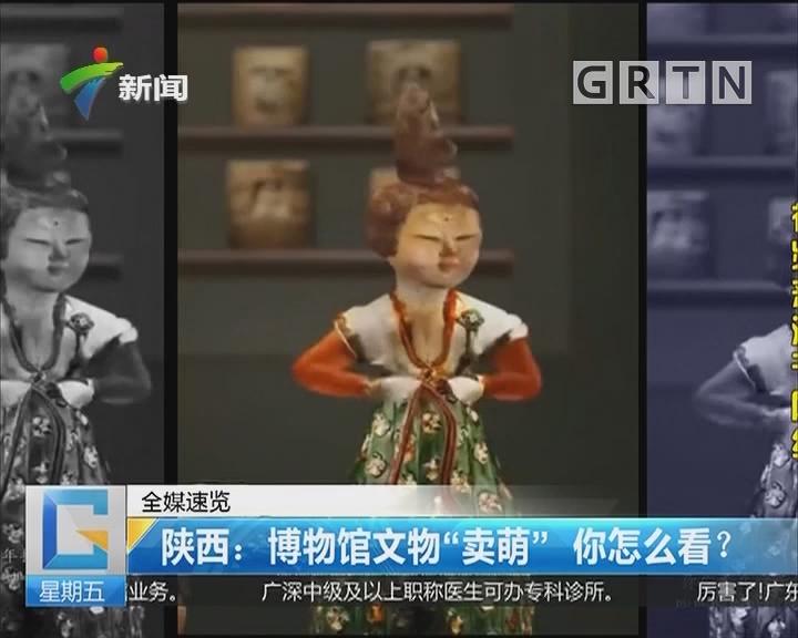 """陕西:博物馆文物""""卖萌"""" 你怎么看?"""