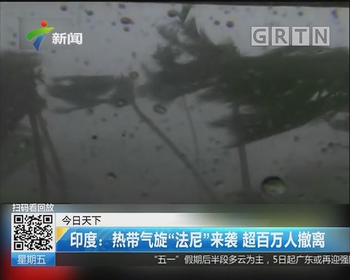 """印度:热带气旋""""法尼""""来袭 超百万人撤离"""