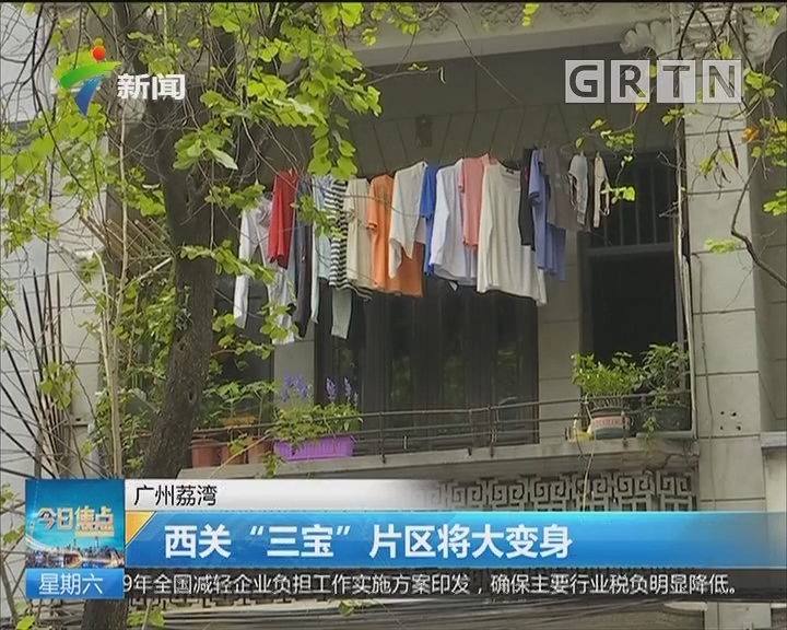 """广州荔湾:西关""""三宝""""片区将大变身"""