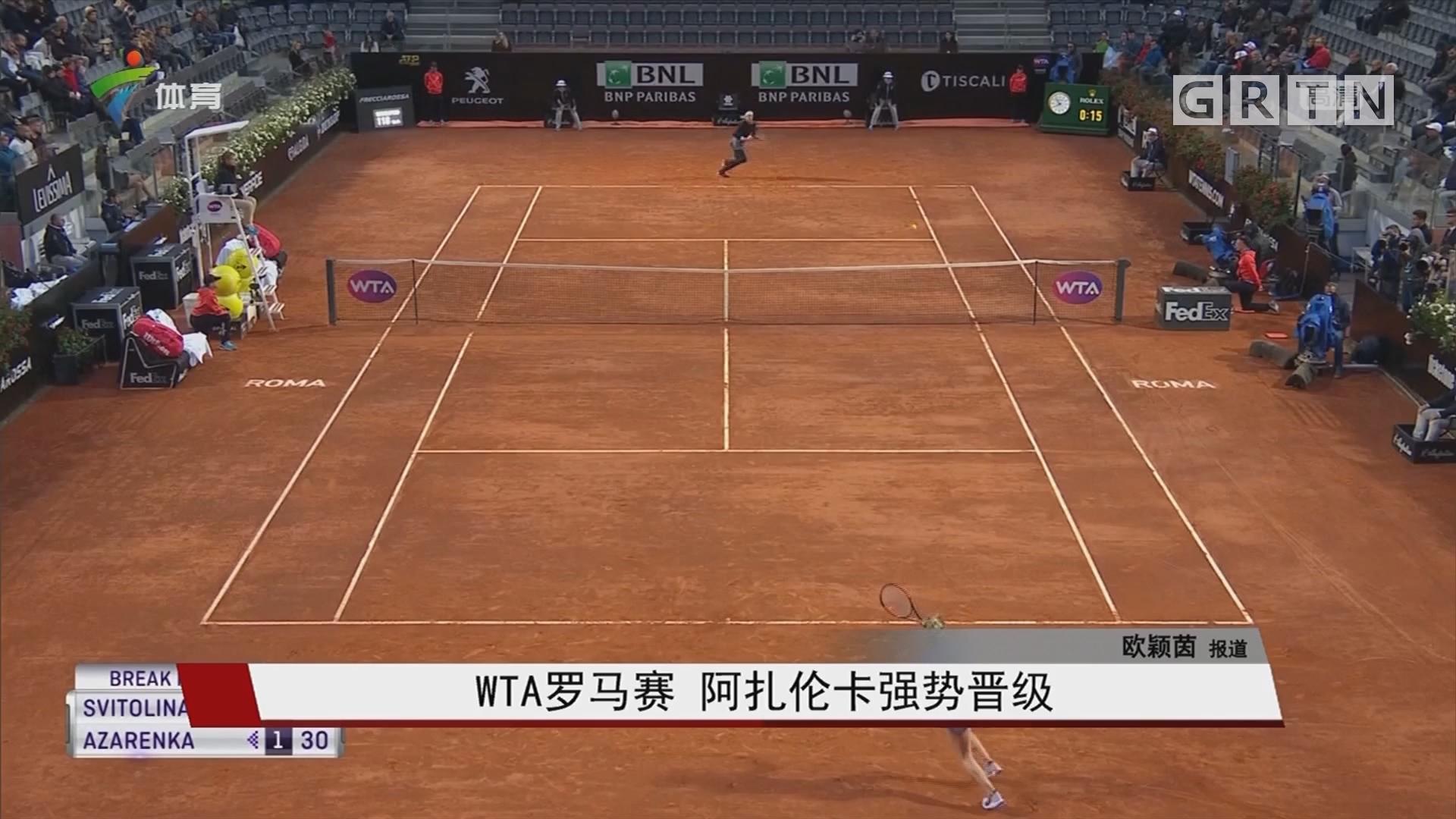 WTA罗马赛 阿扎伦卡强势晋级