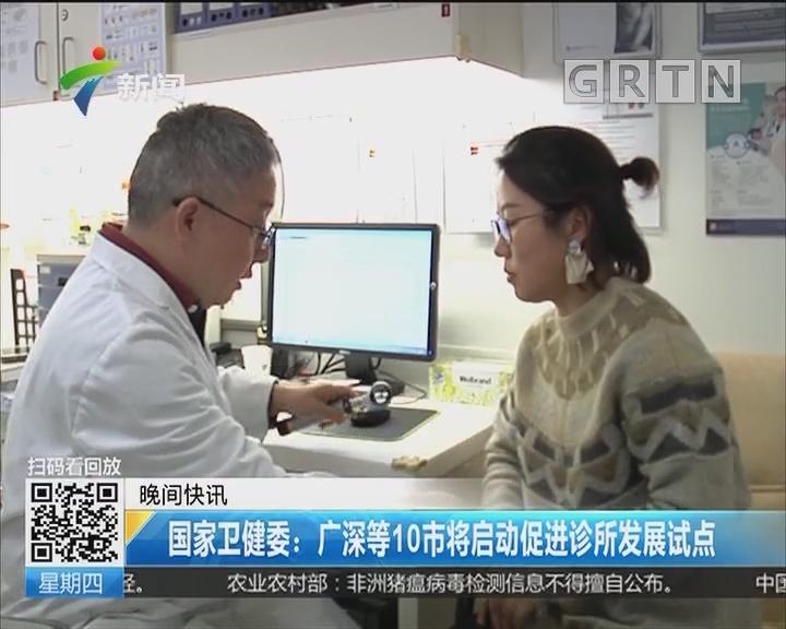 国家卫健委:广深等10市将启动促进诊所发展试点