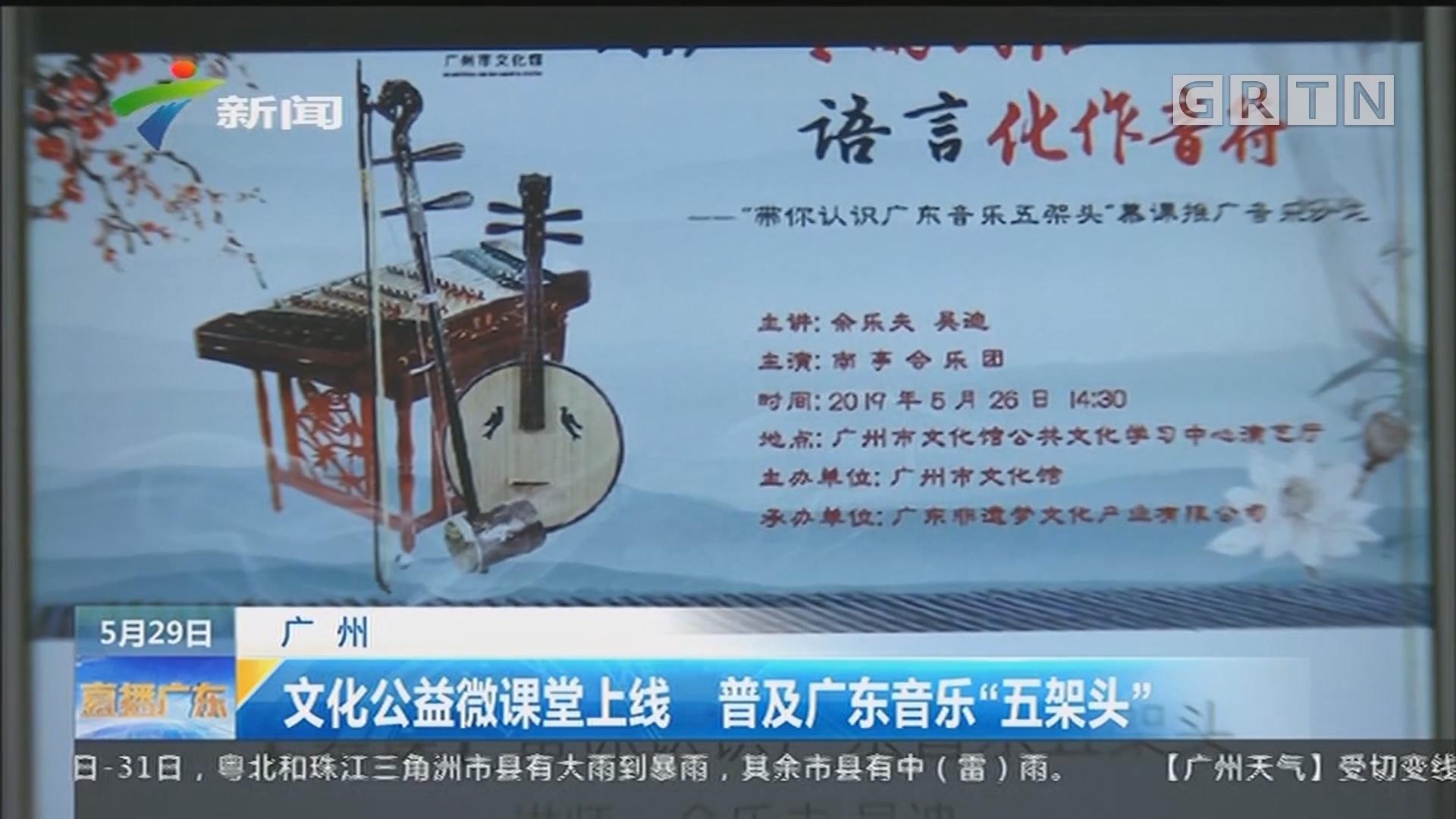 """广州:文化公益微课堂上线 普及广东音乐""""五架头"""""""