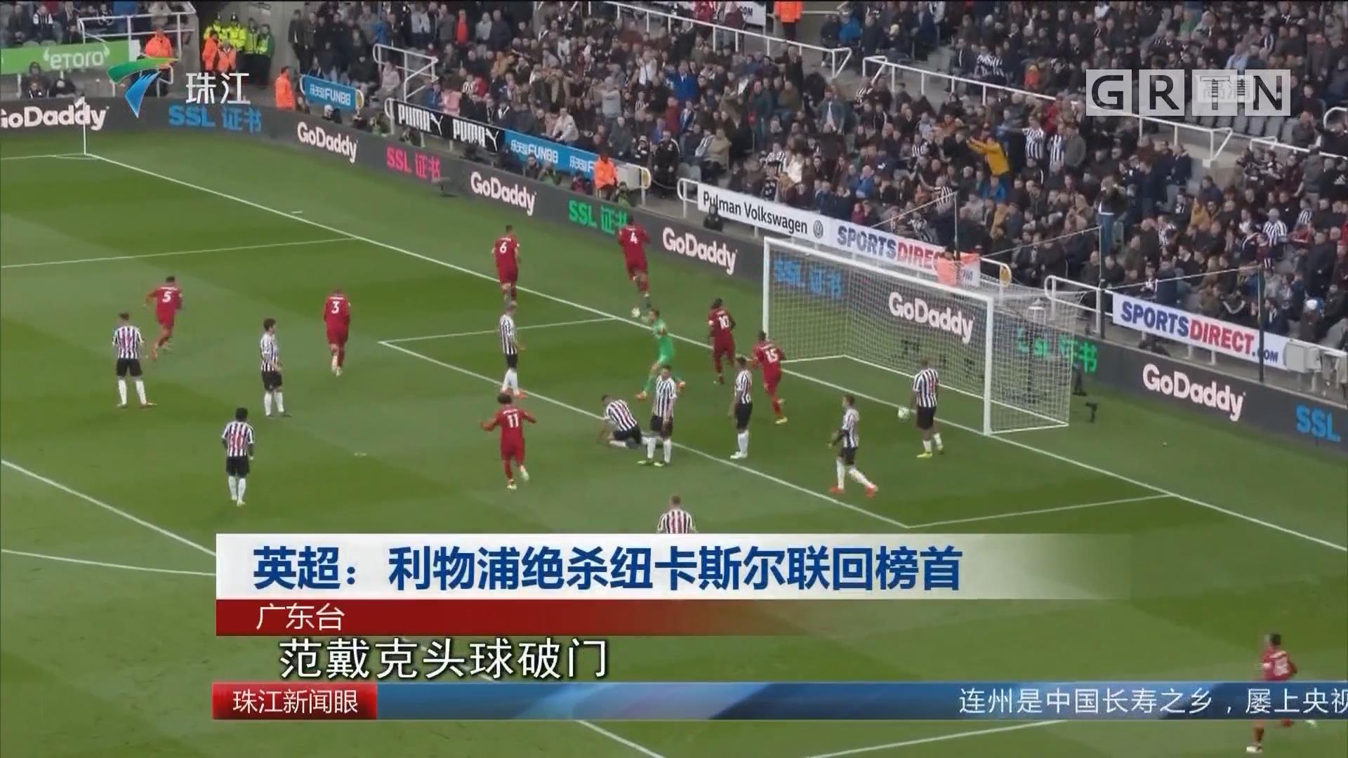 英超:利物浦绝杀纽卡斯尔联回榜首