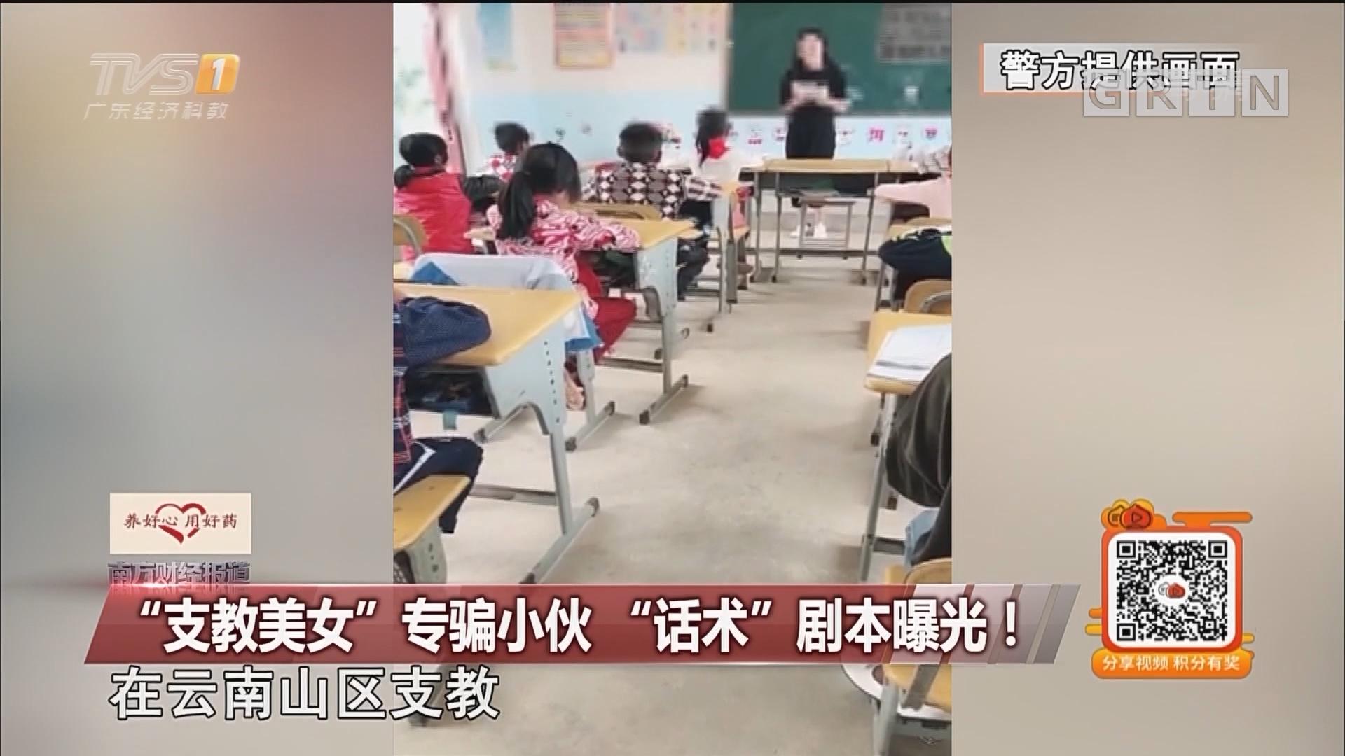"""""""支教美女""""专骗小伙 """"话术""""剧本曝光!"""