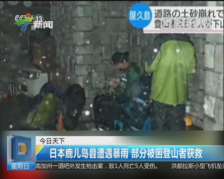 日本鹿儿岛县遭遇暴雨 部分被困登山者获救