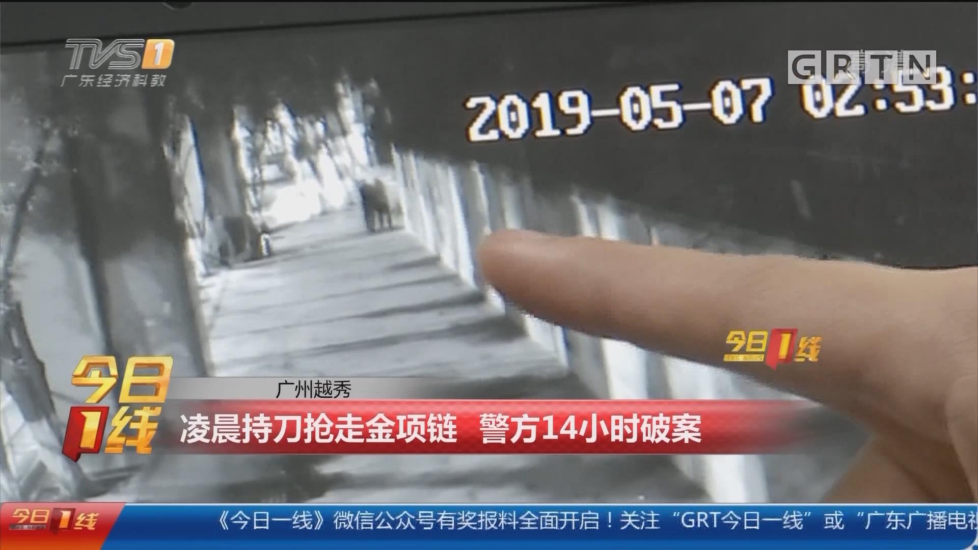 广州越秀:凌晨持刀抢走金项链 警方14小时破案