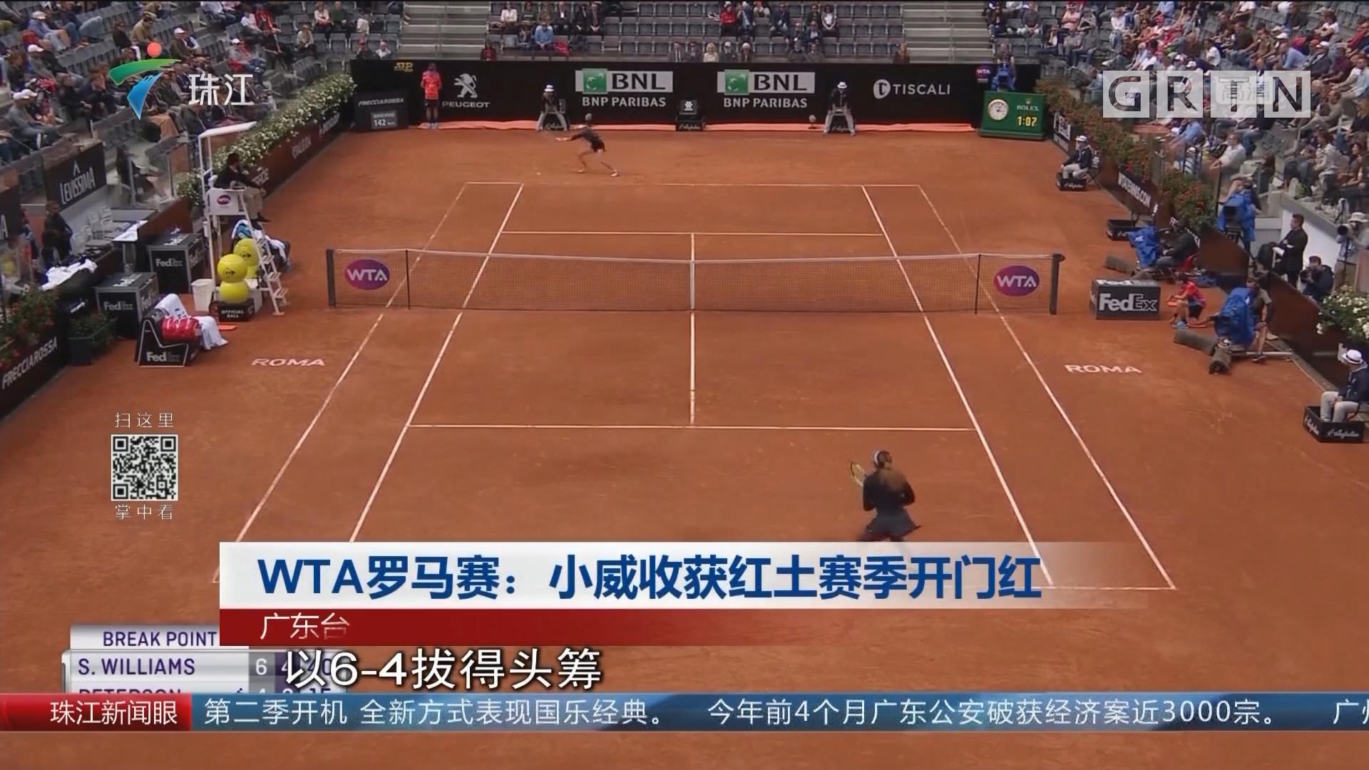 WTA罗马赛:小威收获红土赛季开门红