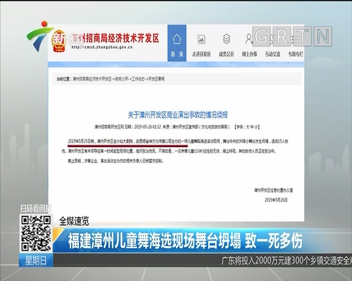 福建漳州儿童舞海选现场舞台坍塌 致一死多伤