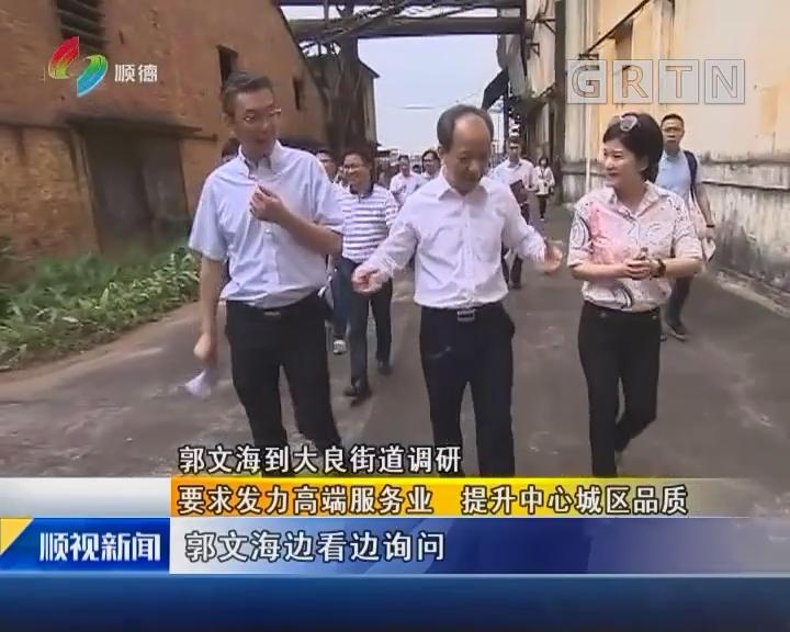 郭文海到大良街道调研:要求发力高端服务业 提升中心城区品质
