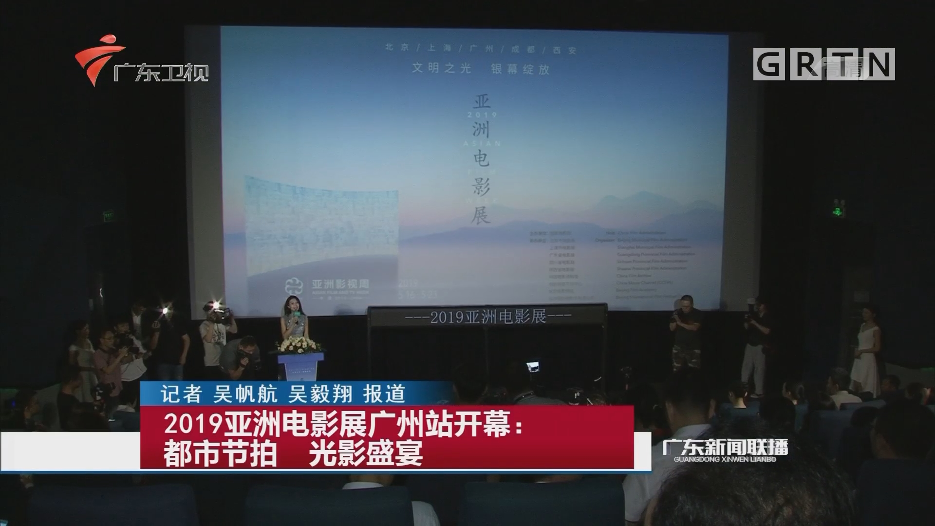 2019亚洲电影展广州站开幕:都市节拍 光影盛宴
