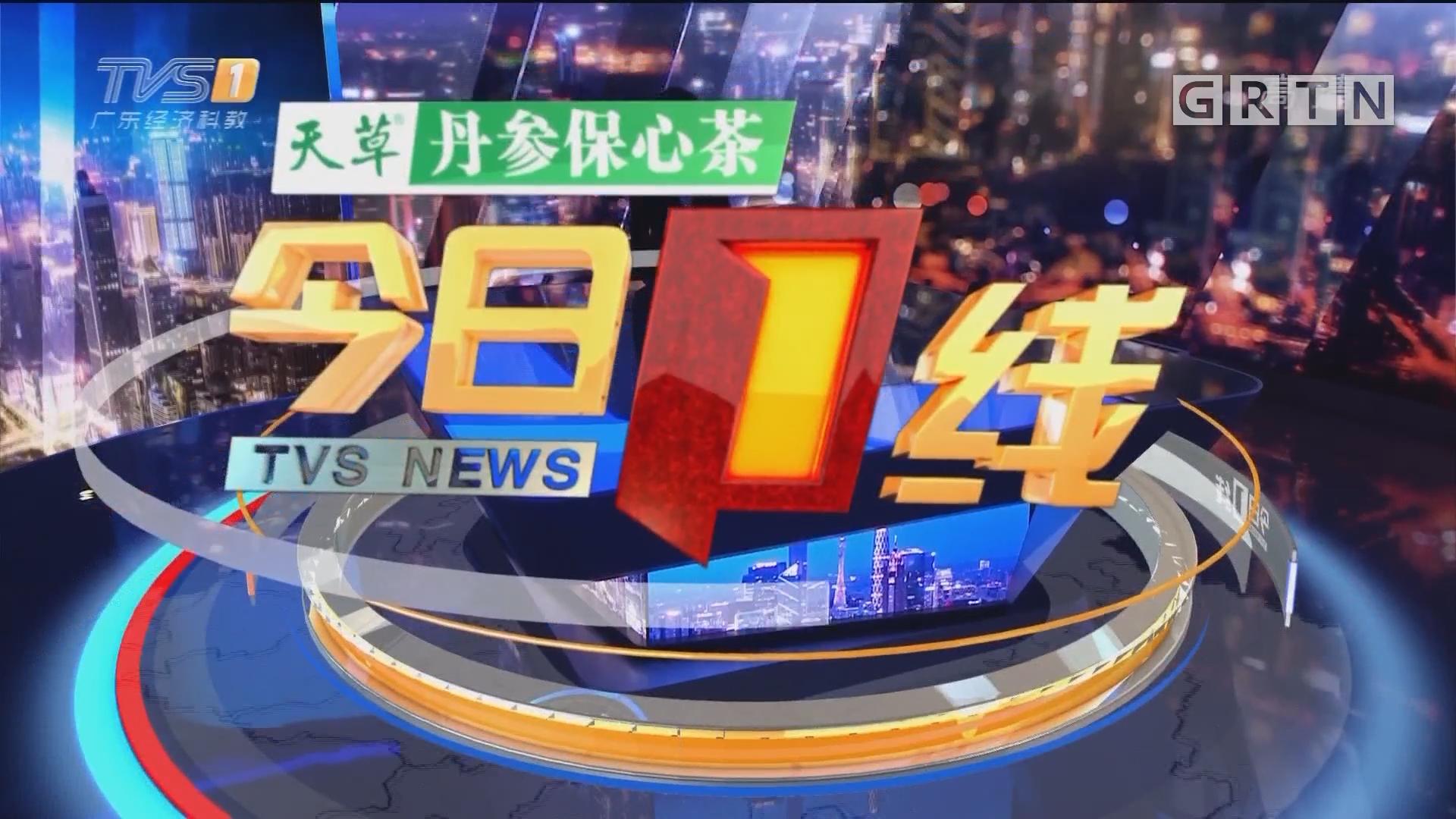 [HD][2019-05-10]今日一线:广州警方通报扫黑除恶新战果:十余涉黑恶组织被打掉 冻结资产超十亿