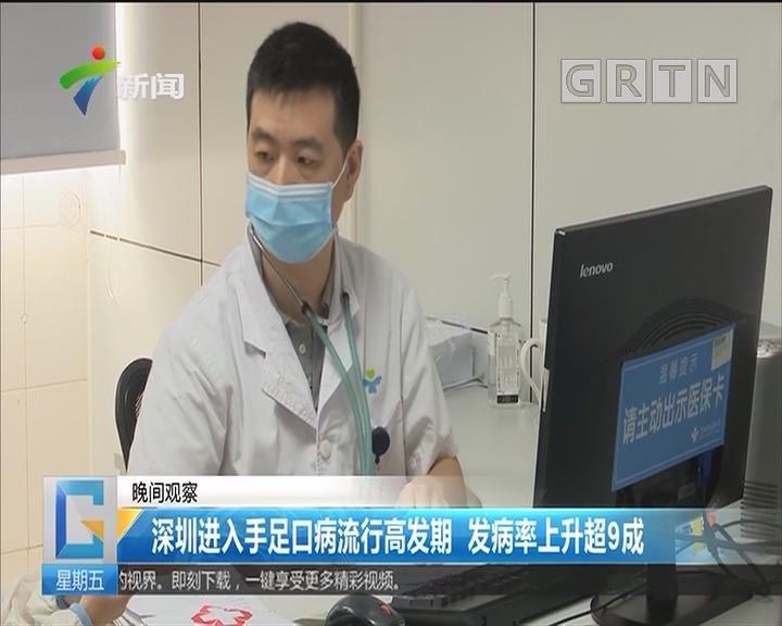深圳进入手足口病流行高发期 发病率上升超9成