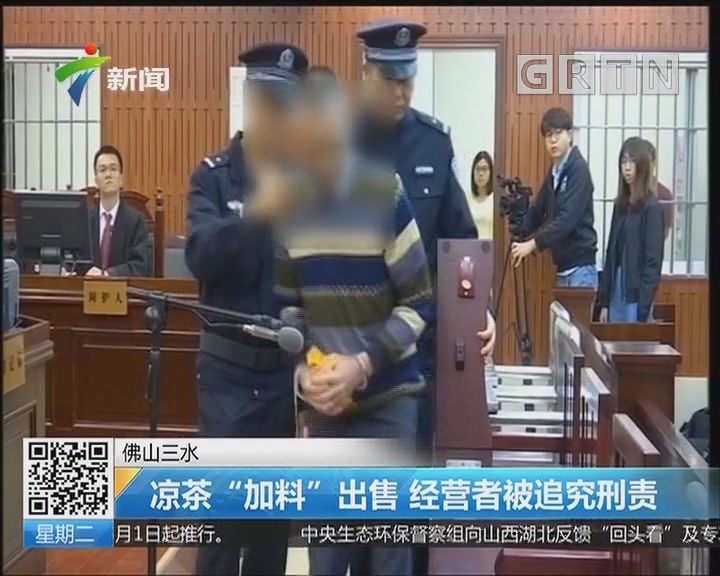 """佛山三水:凉茶""""加料""""出售 经营者被追究刑责"""
