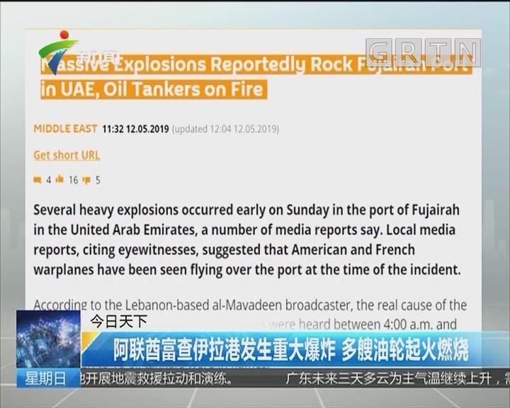 阿联酋富查伊拉港发生重大爆炸 多艘油轮起火燃烧
