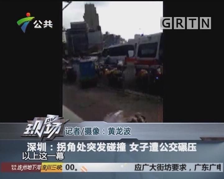 深圳:拐角处突发碰撞 女子遭公交碾压