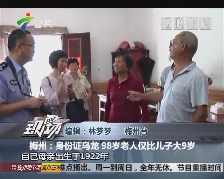 梅州:身份证乌龙 98岁老人仅比儿子大9岁
