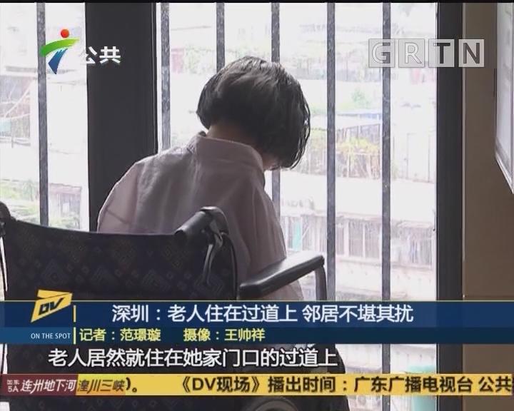 深圳:老人住在过道上 邻居不堪其扰