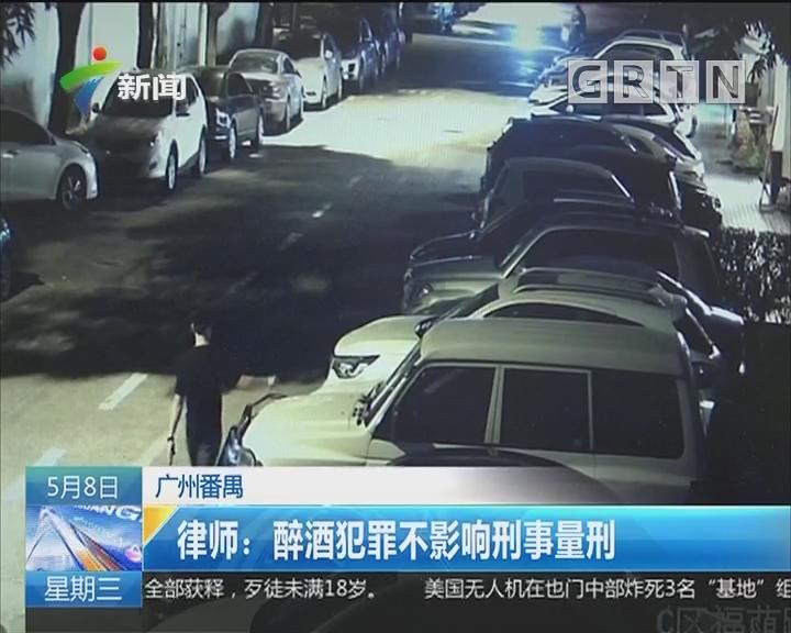 """广州番禺:午夜""""划车狂魔"""" 男子连划70多辆车"""