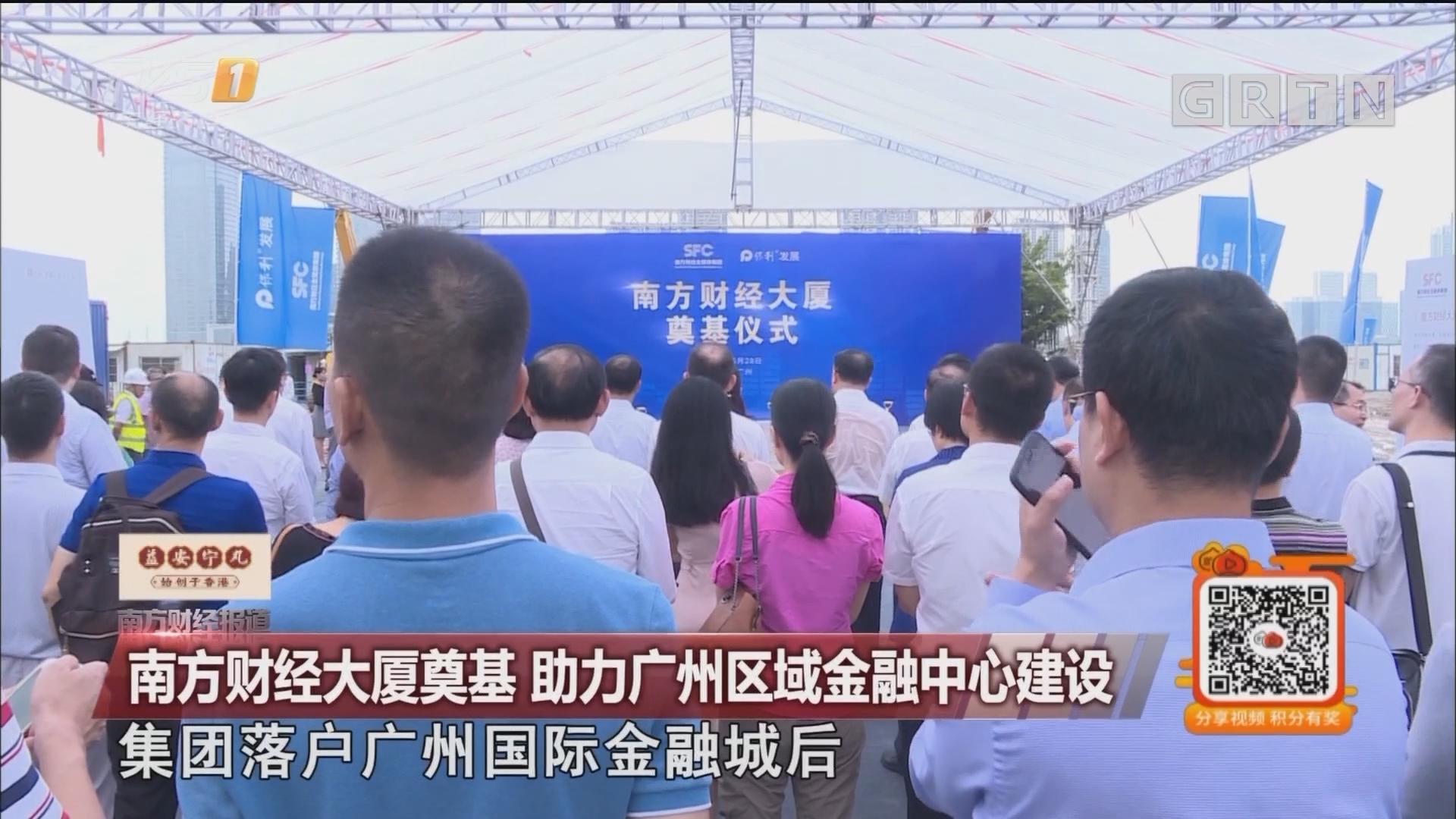 南方财经大厦奠基 助力广州区域金融中心建设
