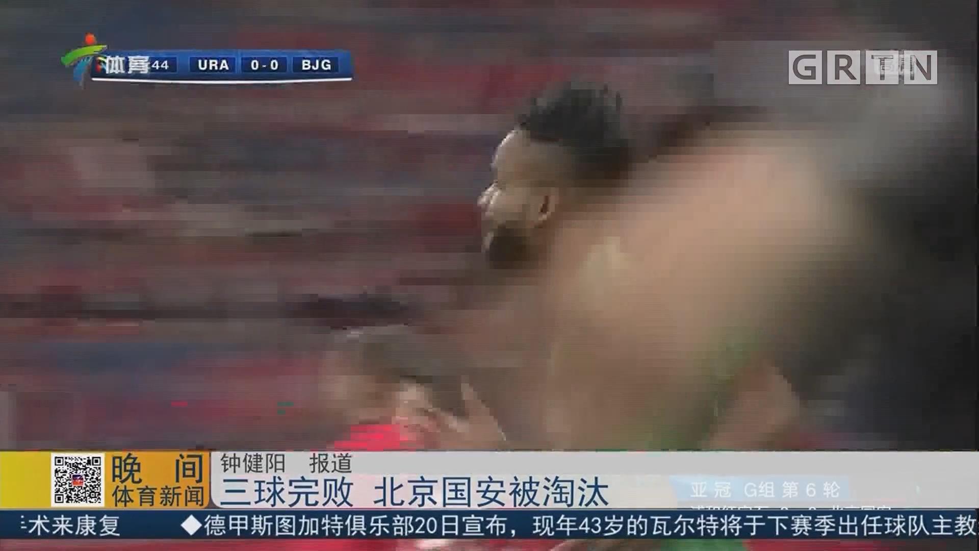 三球完败 北京国安被淘汰