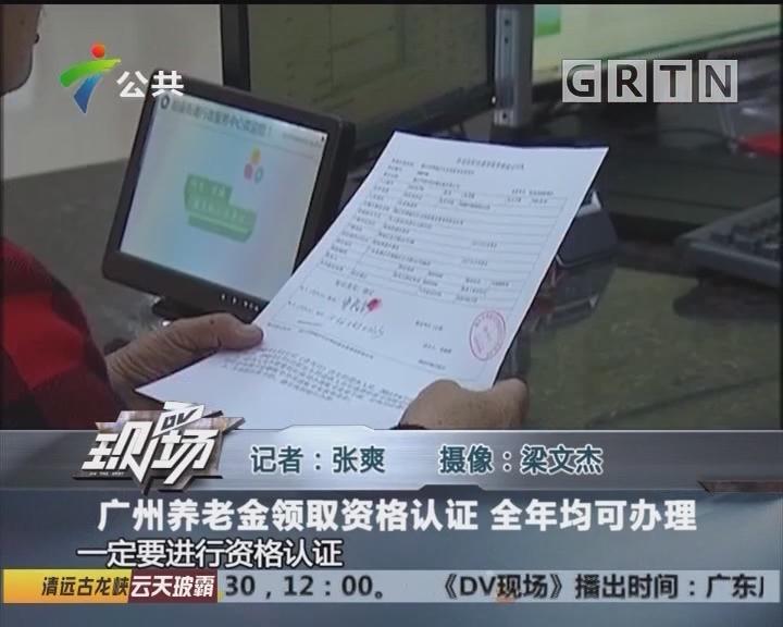 广州养老金领取资格认证 全年均可办理